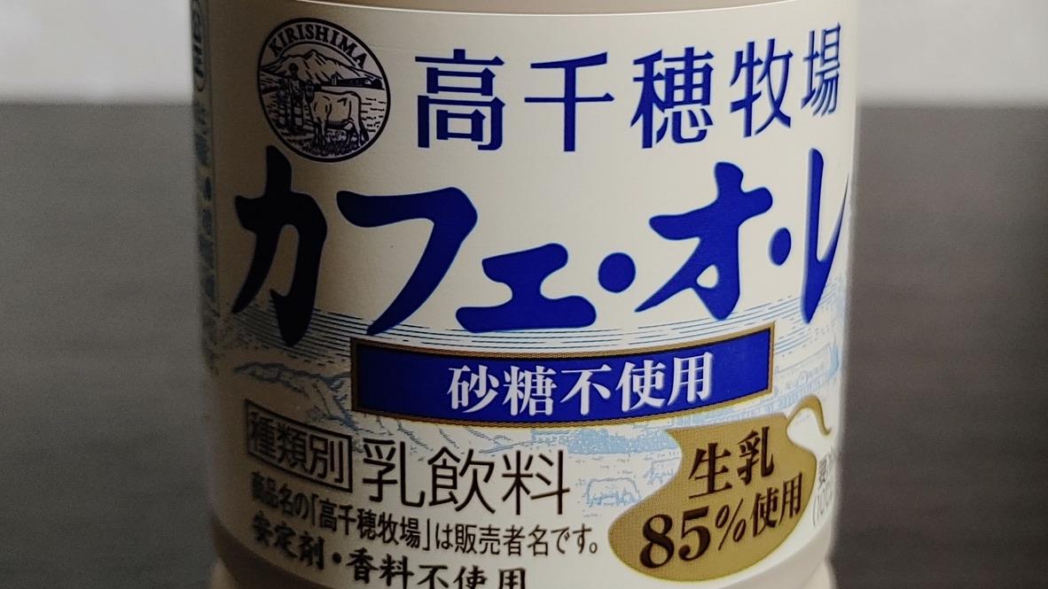 砂糖不使用の『高千穂牧場カフェオレ』が登場!さっそく購入。